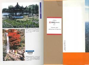 kawanishibook