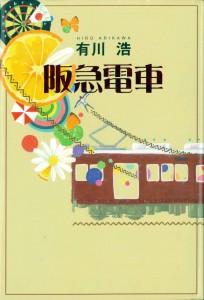 arikawa railway